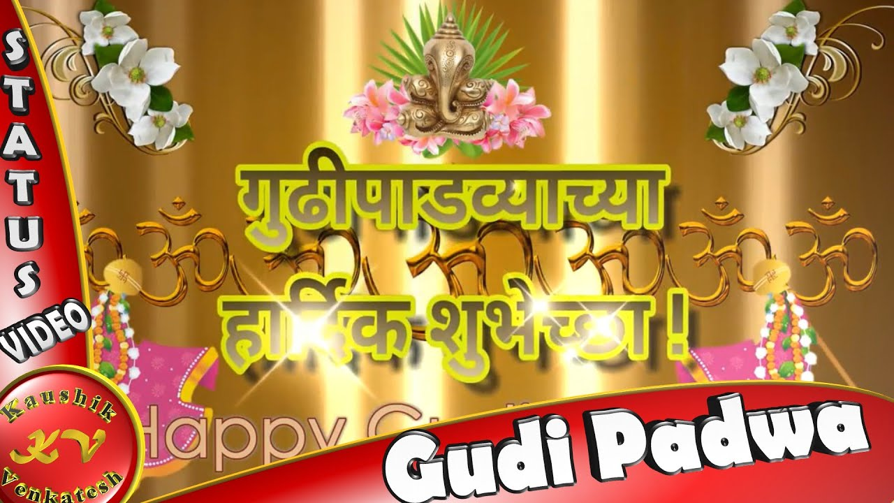 Happy gudi padwa wishes in marathi whatsapp video greetings happy gudi padwa wishes in marathi whatsapp video greetings animation sms 2018 youtube m4hsunfo