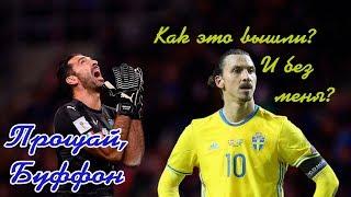 До свиданья Буффон. До свиданья Скуадра Адзурра! Чемпионат мира. Италия Швеция.