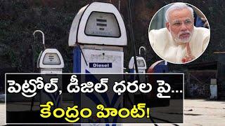 పెట్రోల్, డీజిల్ ధరలు తగ్గుమొఖం | Oneindia Telugu