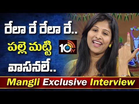 'మంగ్లీ' రేలా రే రేలా రే.. పల్లె మట్టి వాసనలే పాట… | Mangli Interview | 10TV