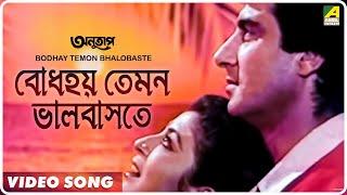 Bodhay Temon Bhalobaste | Anutap | Bengali Movie Song | Raj Babbar, Debashree
