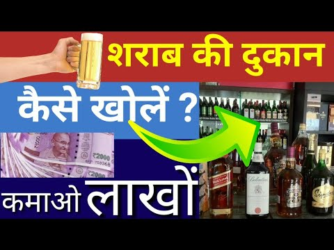 शराब का ठेका कैसे खोलें ? | How To Open Beer/Wine Shop In India | Sharab Ka Theka | By Law Capsule