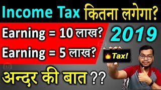Income Tax New Slabs 2019 | How to calculate Tax as per 2019 Budget | Income Tax New Rule