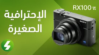 كاميرا بخواص إحترافية لكن بكف اليد RX100 VI
