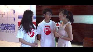 「我要起飛」萬人青年音樂會 - 專訪香港道教聯合會圓玄學院第