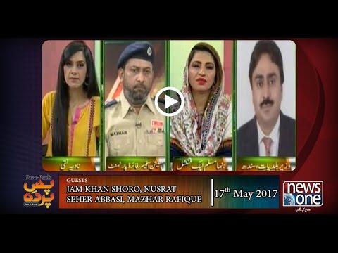 Pas e Parda   17-May-2017   Mazhar Rafiq   Nusrat Sahar Abbasi   Jam Khan   Rehan Hashmi