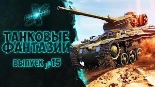 Танковые фантазии №15   WoT Приколы   от GrandX [World of Tanks]