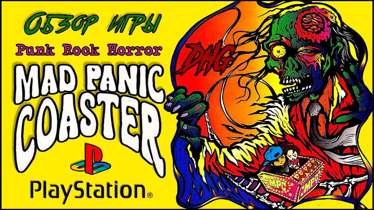 DHG #54 Обзор Mad Panic Coaster для PlayStation 1 (PS1, PSX) Ужасные Американские Панк Рок Горки