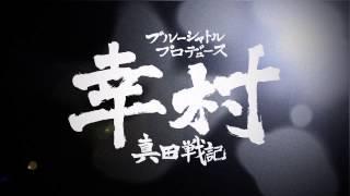 ブルーシャトルプロデュース『幸村』-真田戦記- 脚本・演出 大塚雅史 ...