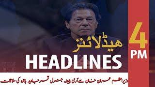 ARY News Headlines  COAS Bajwa calls on PM Imran Khan, second time in a week   4 PM   21 Nov 2019 HD