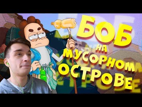 РЕАКЦИЯ БОБ утонул в МОРЕ МУСОРА (эпизод 19, сезон 5)
