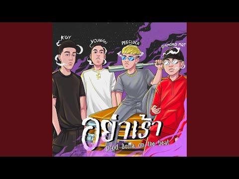 อย่าเร้า (feat. K6y, YOUNGGU, DIAMOND MQT)