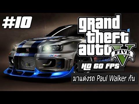 TGC | GTA V#10 :: มาแต่งรถ Paul Walker กัน