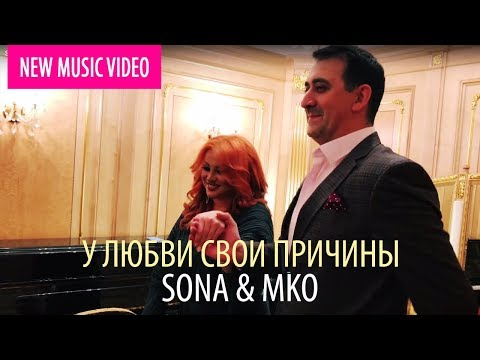 SONA & MKO - У любви свои причины (2017 - 2018)