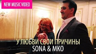 Download Sona & Mko - У любви свои причины Mp3 and Videos