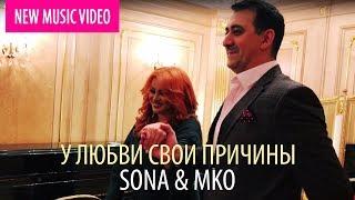 Sona & Mko - У любви свои причины (2017)