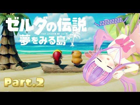 【ゼルダの伝説 夢をみる島】マリン!わたしだ!覚えているか!?☆*。Part.2【Switch】