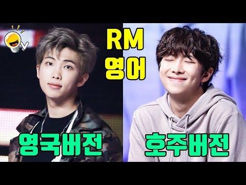 방탄소년단 RM 영국, 호주발음까지 정복? 그의 영어능력은 어디까지인가!