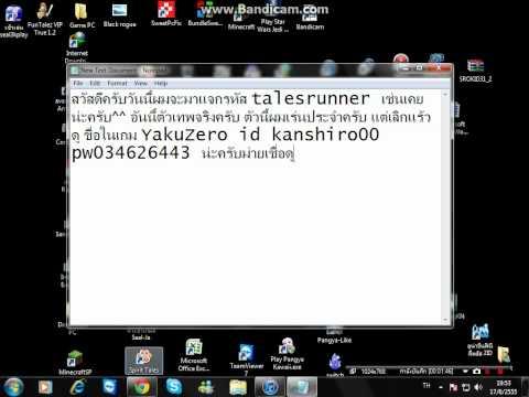 แจกรหัส Talesrunner ภาค2