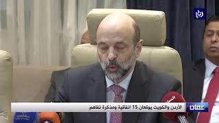الأردن والكويت يوقعان 15 اتفاقية ومذكرة تفاهم - (11-2-2019)