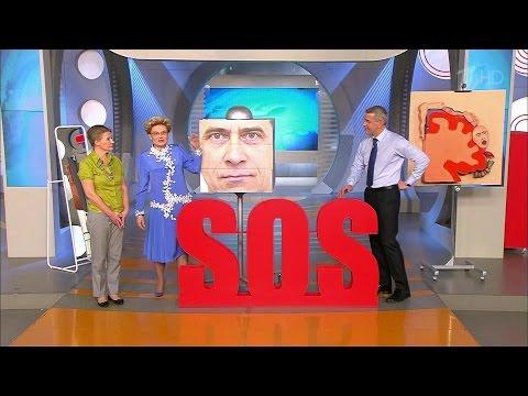 Жить здорово! Сигналы SOS в зеркале.(04.02.2016)