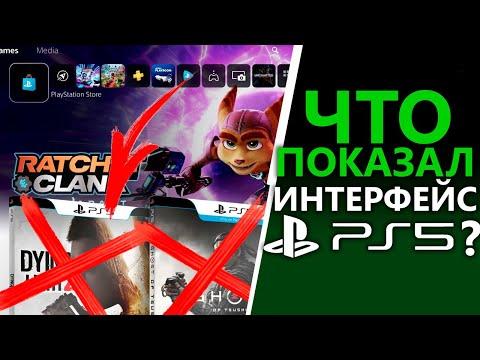 Sony запретит Б/У диски на Playstation 5 | Разбор интерфейса PS5