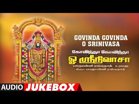 Govinda Govinda O Srinivasa Songs   Parupalli Ranganath   Lord Venkateshwara Tamil Devotional Songs