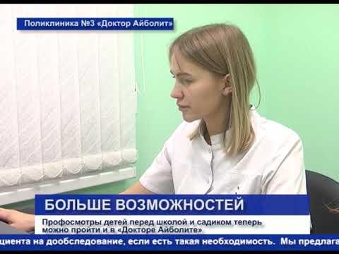 КУНГУР.ТВ 24 12 2019 Больше возможностей