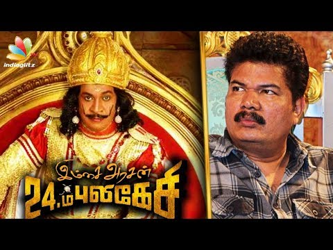 Shankar to file a police complaint against Vadivelu