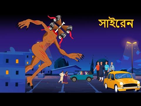 সাইরেন | Bangla Cartoon | Bangla Golpo | Bangla Ghost Stories | Cartoon In Bangla | Bengali Stories
