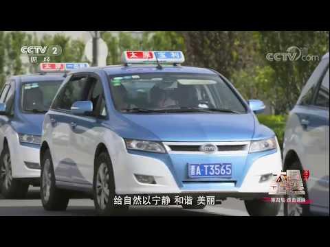 China  alternative-energy cars