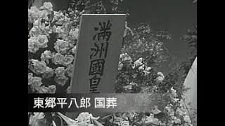 1934年5月30日、86歳で死去。 6月5日に国葬が行われた。 ※この動画には...