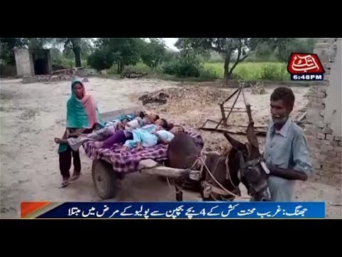 Jhang: 4 Children of a Peasant Family Hunted Polio Since Childhood