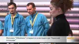 В Краснодаре открылся новый магазин «Обойкин»(, 2015-12-04T04:58:48.000Z)