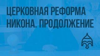 Церковная реформа Никона. Продолжение. Видеоурок по истории России 7 класс