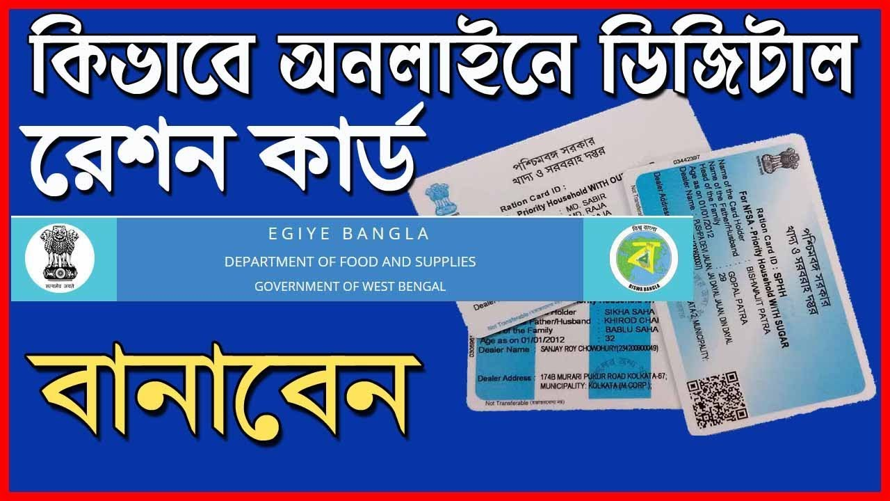 West Bengal Digital Ration Card Apply Online Bengali