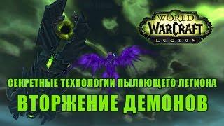 Секретные технологии Пылающего Легиона - Вторжение демонов 2016 - World of Warcraft: Legion