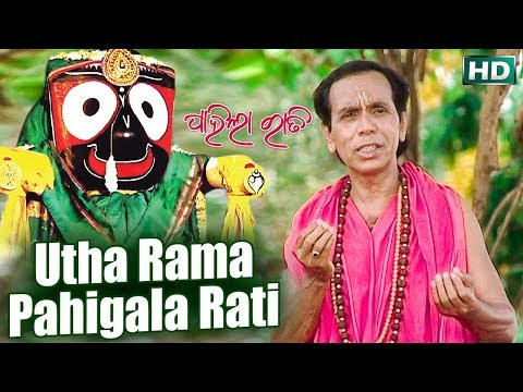 UTHA RAMA ଉଠ ରାମ ପାହିଗଲା ରାତି || Album-Pahila Rati || Dukhishyam Tripathy || Sarthak Music