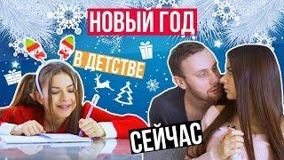 видео Новый год