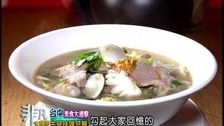 非凡大探索-台中美食大進擊4-古早味雜菜麵