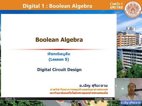 วิชา Digital Circuit Design - Ep5 : Boolean Algebra - อ.เอิญ สุริยะฉาย (KMUTNB)