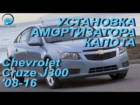 Установка амортизаторов капота на Chevrolet Cruze / Шевроле Круз