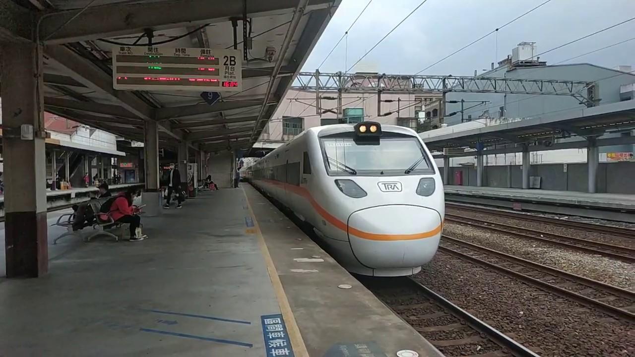 109年3月8日240次太魯閣列車停靠起點樹林站+出發 - YouTube