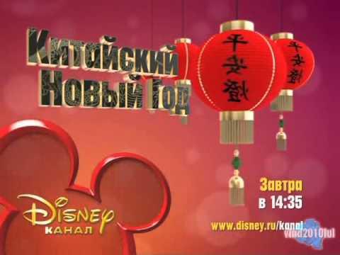 Disney Channel Russia cont. 08.02.13
