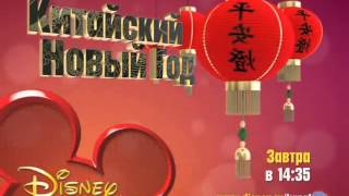 Disney Channel Russia cont. 08.02.13