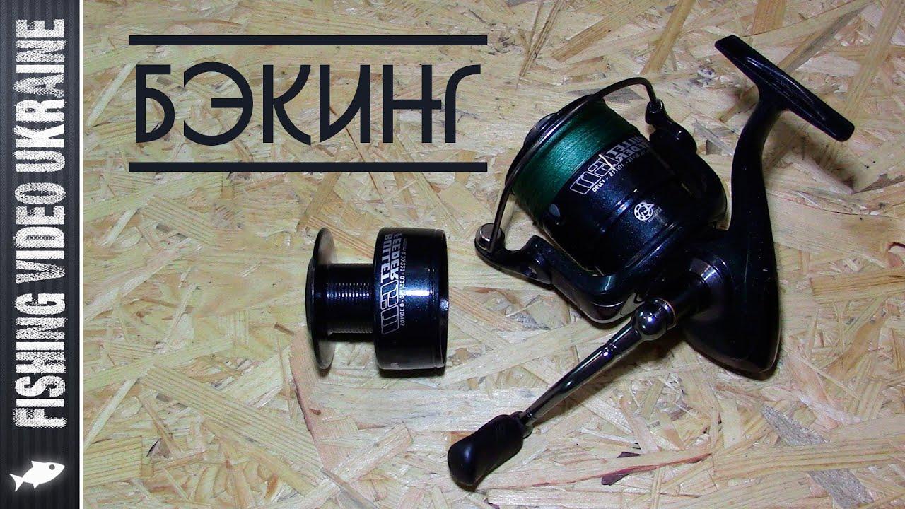 Как правильно намотать шнур на безинерционную катушку. Бекинг | FishingVideoUkraine | (HD)