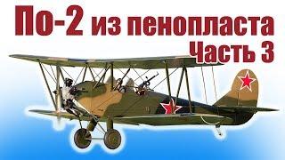 видео: Авиамоделизм / По-2 из пенопласта / Часть 3 / ALNADO