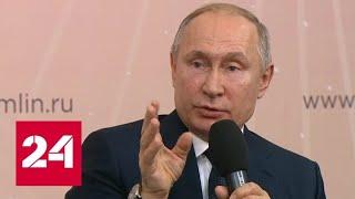 Смотреть видео Путин: России нужна крепкая президентская власть - Россия 24 онлайн