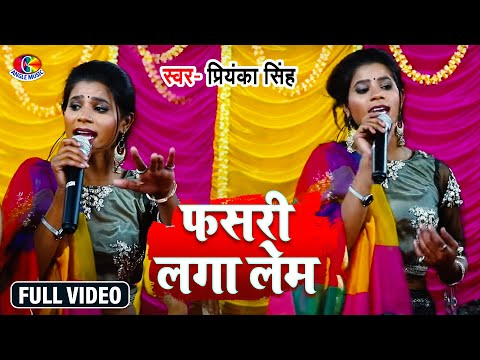 Priyanka Singh का New Bhojpuri Sad Song || फसरी लगा लेम || Fasari Laga Lem || Bhojpuri Sad Song 2019