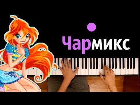 "Превращение Чармикс (м/с ""Клуб Винкс"") ● караоке   PIANO_KARAOKE ● ᴴᴰ + НОТЫ & MIDI   Winx Wow"